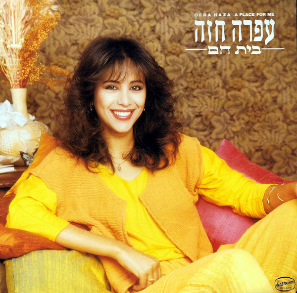 עפרה חזהOfra Haza ‎– A Place For Me = בית חם